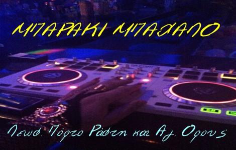 Mparaki Mpaxalo
